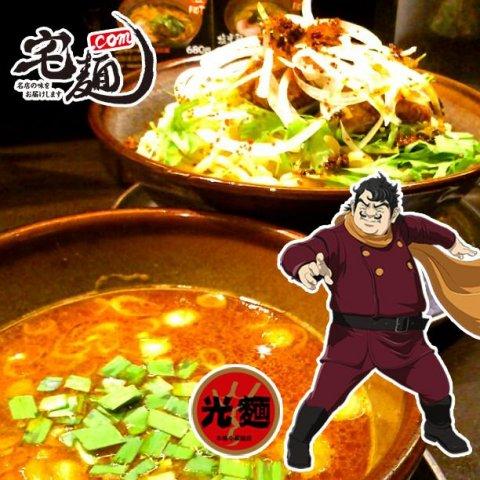yager:光麺 恵比寿店(006:光麺)の写真 - ミイル(miil)
