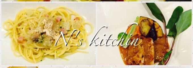 N's kitchen