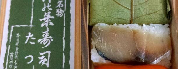 柿の葉寿司 たつみ