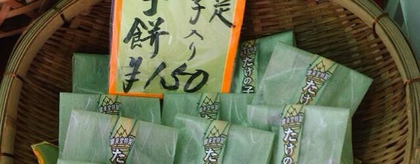 御菓子司 寳来堂 本店(大宮商店街)