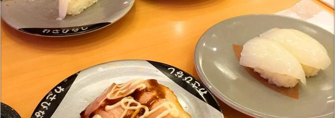 回転寿司 かいおう 富山店