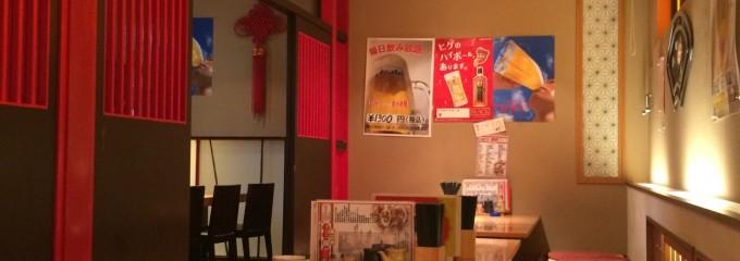 中華料理 龍軒