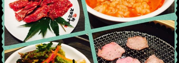 焼肉スタミナ苑 繁 ららぽーと豊洲店