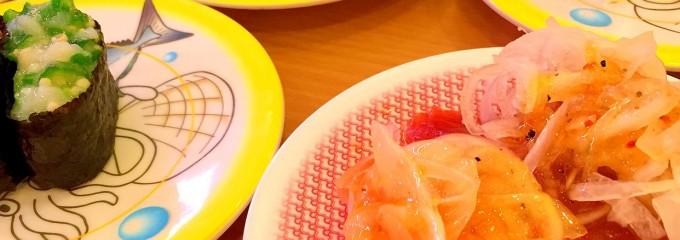 かっぱ寿司 八戸類家店
