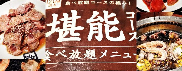 炭火焼肉酒家 牛角 船堀店