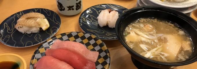 函太郎 宇賀浦店 グルメ回転寿司