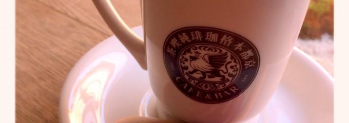 eX cafe 嵐山本店