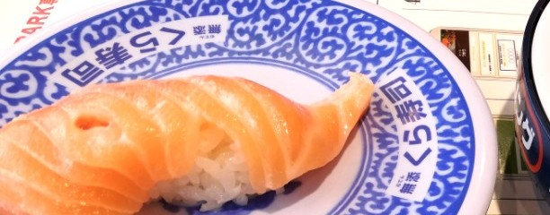 無添くら寿司 くみの木店