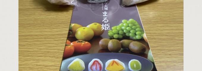 フルーツ大福 まる姫 箕面店