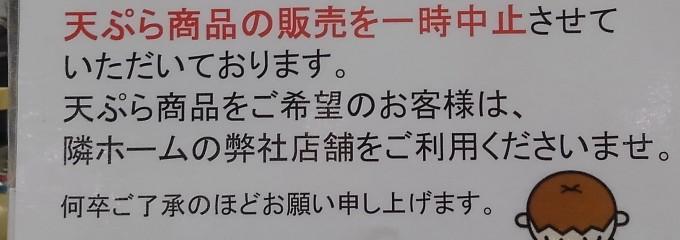 住よし JR名古屋駅3-4番ホーム店
