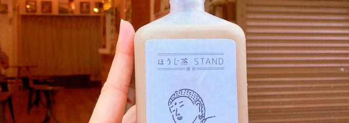 ほうじ茶スタンド