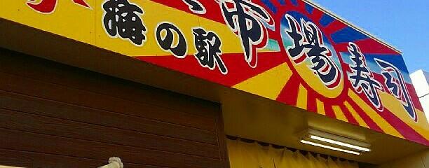 ヤマサ水産市場寿し海の駅店