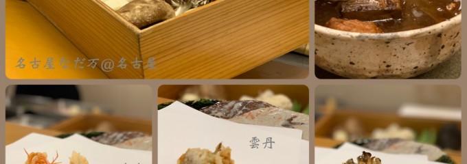 日本料理 なだ万 名古屋東急ホテル店