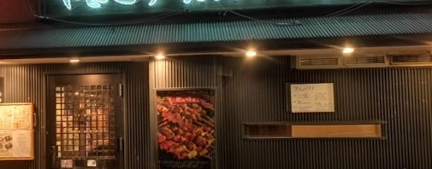 おんどり庵 塚口店