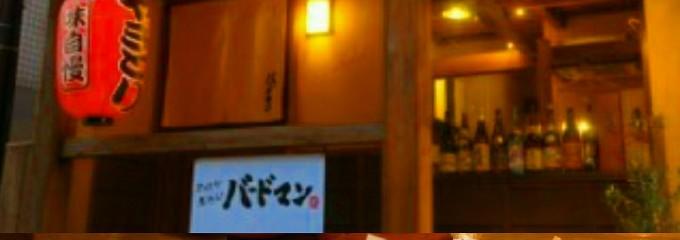 焼鳥・煮込み バードマン 田町店