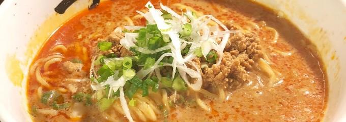 タンタン麺 一天張
