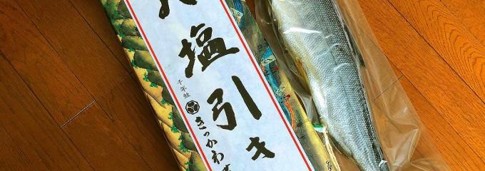 村上の千年鮭 きっかわ