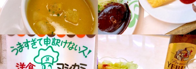 洋食屋 ヨシカミ 浅草店