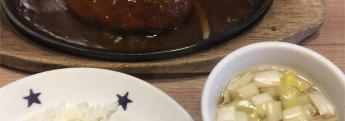 ステーキのどん 相模原高根店