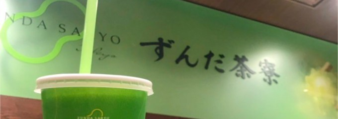 ずんだ茶寮 大丸東京店