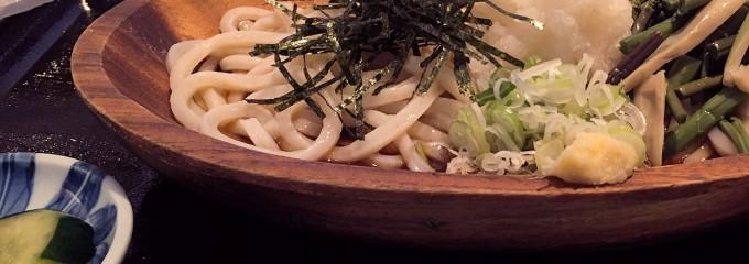 榑木野別館 食楽酒楽