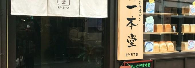 京都 一本堂