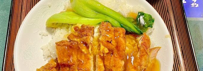 中国料理  桐島家