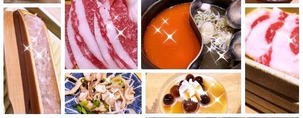 温野菜 新宿店