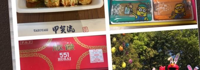 551蓬莱 JR新大阪駅構内店