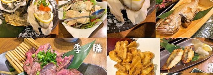 個室×和食バル 季ノ膳