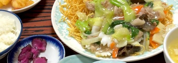 中華料理 廣珍軒
