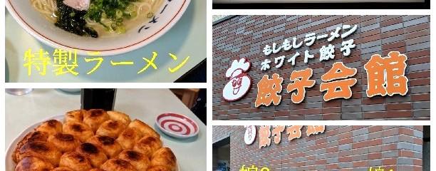 餃子会館 武雄