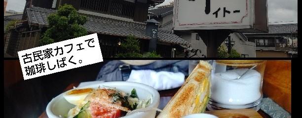 伊藤珈琲店
