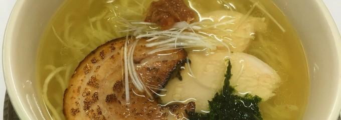 自家製麺 工藤