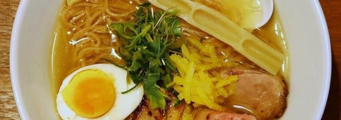 淡麗拉麺 志おん shi-on