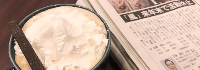 シアトルズ・ベスト・コーヒー 博多筑紫口店