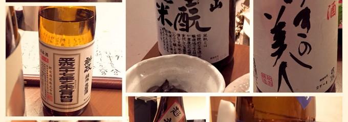 純米酒専門 粋酔