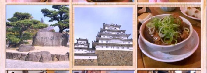 おでんと串カツ姫路のお店