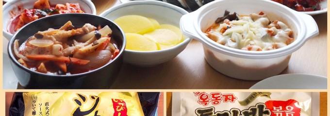 韓国食彩 幸房
