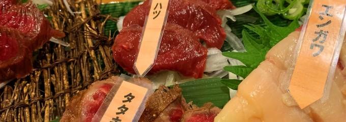 馬肉と九州料理 石山ホースマン