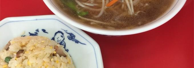 中華料理 宝楽