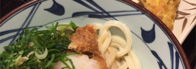 釜揚げ讃岐うどん 丸亀製麺 郡山店