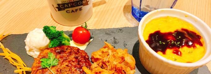カプコン カフェ