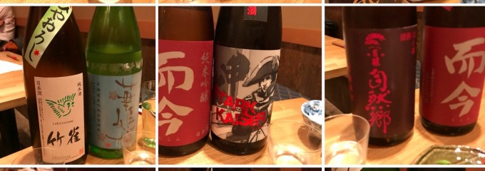 日本酒バル 炉端 ぺし