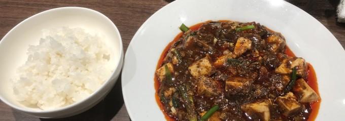 中国料理 翠香