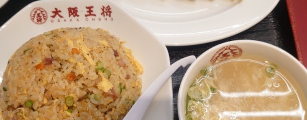 大阪王将 横須賀中央店