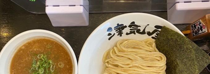 つけ麺 津気屋 川口店