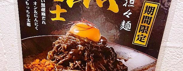 炒飯と酸辣湯麺の店 キンシャリ屋 Roppongi Branch店