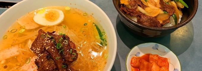 元祖 平壌冷麺屋 本店