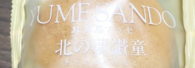 北菓楼 札幌本館